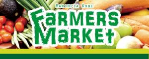 マリンピア神戸ファーマーズマーケット
