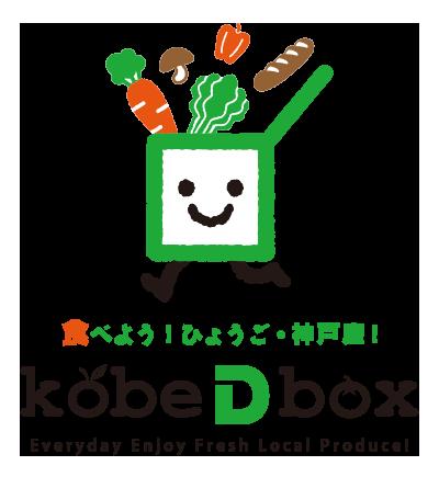 食べよう!ひょうご・神戸産!「こうべDボックス」