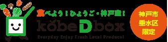kobeDbox 食べよう!ひょうご・神戸産!